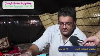 گزارش تصویری از ششمین شب جشنواره تابستانی 2020 در کرمان