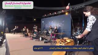 بخشی از اجرای گروه رستاک در جشنواره تابستانی 2020 کرمان