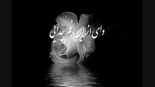 آهنگ وای از غم جدایی - محمد اصفهانی