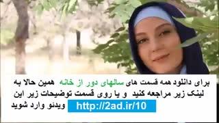دانلود سریال سال های دور از خانه | (سریال) ( ایرانی ) | دانلود همه قسمت ها