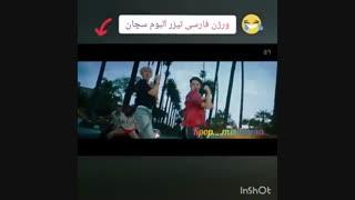 ورژن فارسی تیزرآلبوم چانهون