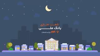 موشن گرافیک بانک ملی ایران | گوینده: احسان بهمنی