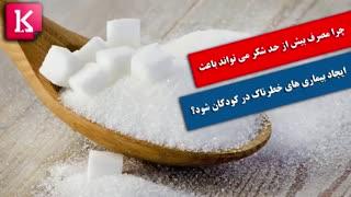 چرا مصرف بیش از حد شکر می تواند باعث ایجاد بیماری های خطرناک در کودکان شود؟