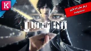تریلر مبارزات بازی Judgment