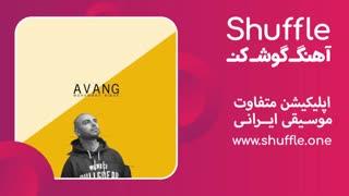اهنگ جدید آونگ با صدای محمد بی باک