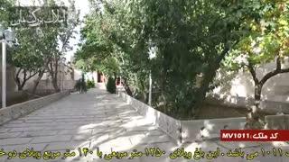فروش باغ ویلا در ملارد کد 1011 املاک بمان