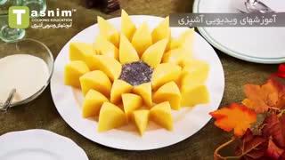 تزیین پلنته (فرنی) به شکل گل آفتابگردان | فیلم آشپزی