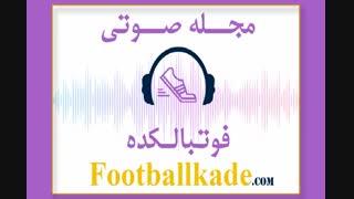 مجله صوتی فوتبالکده شماره 40