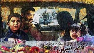 اولین تیزر فیلم قصر شیرین ساخته رضا میرکریمی