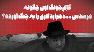 کیم جونگ اون چگونه با وجود تحریم ها مرسدس بنز 500 هزار دلاری سوار می شود؟