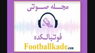 مجله صوتی فوتبالکده شماره 41
