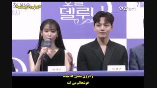 کنفرانس مطبوعاتی سریال هتل دل لونا با بازی آیو و یو جین گو