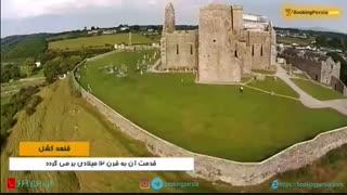 قلعه کشل ایرلند مکان مورد علاقه ملکه الیزابت و شاهزاده فیلیپ -بوکینگ پرشیا BookingPersia