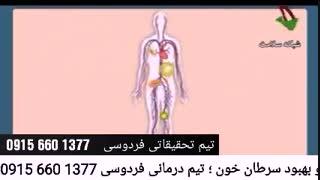 سرطان خون را جدی بگیرید؛ آنچه شما نمیدانید