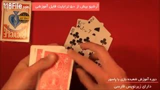 آموزش شعبده بازی با پاسور از0 تا 100