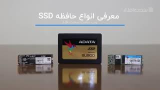 انواع حافظههای SSD و تفاوتهای آنها | سختافزارمگ