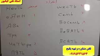 قویترین روش آموزش زبان روسی با استاد 10 زبانه ( علی کیانپور)