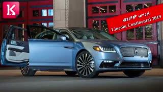 بررسی خودروی Lincoln Continental 2019
