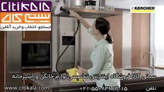 نظافت منزل با بخار شوی کارچر مدل SC1 Floor Kit - سیتی کالا