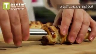 تزیین خمیر پفی به شکل خرچنگ | فیلم آشپزی