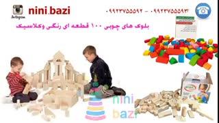 اسباب بازی فکری آموزشی | خرید بازی فکری