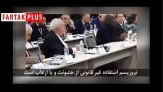 ظریف: آنچه آمریکا انجام میدهد تحریم نیست، تروریسم اقتصادی است