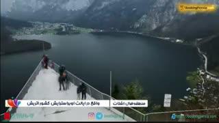 هال اشتات دهکده ای زیبا در اتریش در فهرست میراث فرهنگی یونسکو - بوکینگ پرشیا BookingPersia