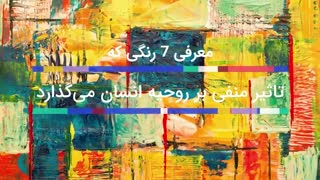 روانشناسی رنگها در طراحی سایت