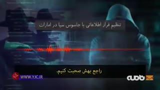 مستند کامل شکار جاسوسان آمریکایی در ایران