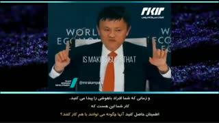 روش مدیریت آقای جک ما مؤسس پلتفرم چهارصد میلیارد دلاری Alibaba