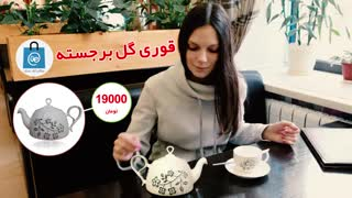 قوری گل برجسته ، عمده فروشی آنلاین بازار صالح آباد تهران