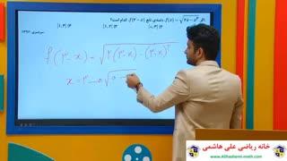 ویدیو آموزشی ترکیب تابع دوازدهم تجربی با علی هاشمی