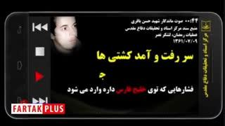 صوت منتشرنشده از شهید باقری درباره عبور کشتیهای خارجی در خلیج فارس