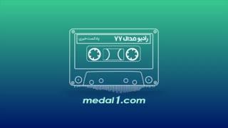رادیو مدال (۷۷): مزدک میرزایی در انگلستان، سرهنگ علیفر در اینستاگرام