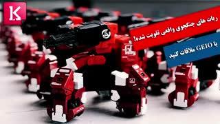 ربات های جنگجوی واقعی تقویت شده! با GEIO ملاقات کنید