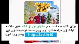 قسمت سیزدهم سریال سالهای دور از خانه (سریال) (کامل) | سالهای دور از خانه قسمت 13| HD