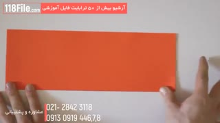 ساخت کاردستی با کاغذ برای کودکان