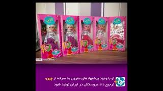 عروسک ایرانی نازلی - حمایت از کالای ایرانی  و فرهنگ ایرانی