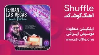 آهنگ جدید تهران لاس وگاس با صدای حامد پهلان