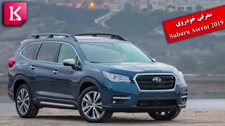 معرفی خودروی Subaru Ascent 2019