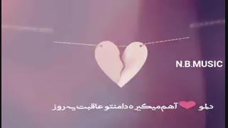 محسن یگانه - نشکن دلمو