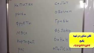 آموزش لغات روسی-گرامر روسی-مکالمه ی روسی- با پکیج استاد علی کیانپور