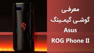معرفی گوشی گیمینگ Asus ROG Phone II