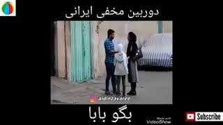 دوربین مخفی های ایرانی Iranian Hidden Camera