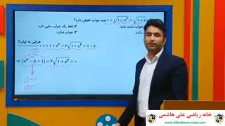 علی هاشمی و تدریس ریاضی یازدهم تجربی فصل اول