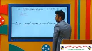 تدریس ریاضی یازدهم تجربی از علی هاشمی