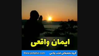 ایمان به خدا
