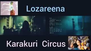 Marionette by Lozareena -Karakuri circus ending by Lozareena.