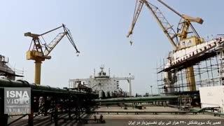 تعمیر اساسی یک سوپرنفتکش، برای نخستینبار در ایران
