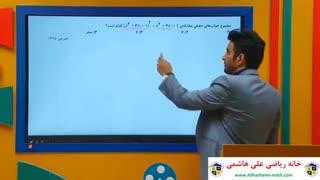 ویدیو آموزش ریاضی یازدهم تجربی  از علی هاشمی